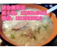 中山猪杂粥培训,正宗猪杂粥培训,学习猪杂粥的做法