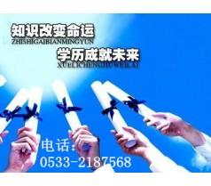 提升学历不再犹豫-淄博华文教育