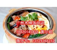 木桶饭做法培训,广东木桶饭加盟,哪里有木桶饭技术培训