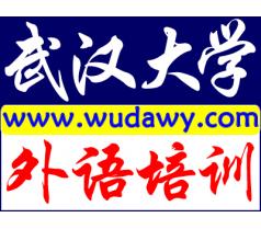 武汉美国外教英语口语培训班---就在武汉大学信息学部