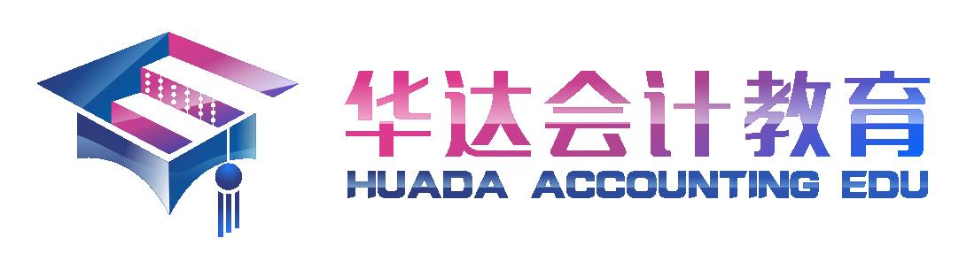 湖南华达教育咨询有限公司