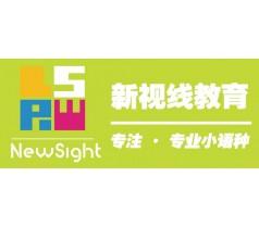 南京学西语哪家好?就找新视线