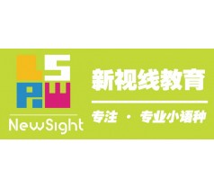 快乐开学季,学越南语到新视线,大品牌值得信赖!