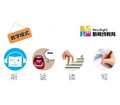 日语学习,周末班,新视线教育VIP一对四小班名师授课