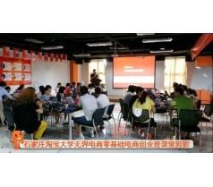 东莞企石2016淘宝设计培训具体内容