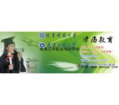 学珠海会计培训推荐就业找华南财贸学校