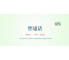 精诚教育2016【普通话】培训