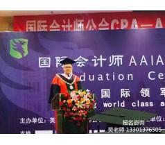 AIA国际会计师(一证双师)