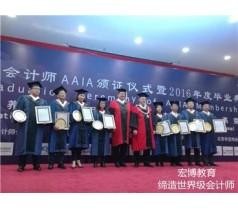 CPA-AIA转换AAIA执业资格考试