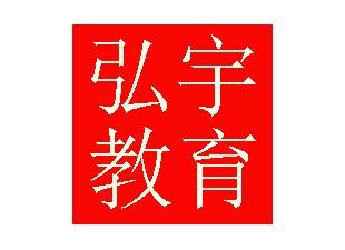 提升学历,欢迎选择弘宇教育