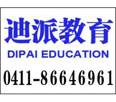 大连日语培训课程,日语初级班,日语口语课程报名中