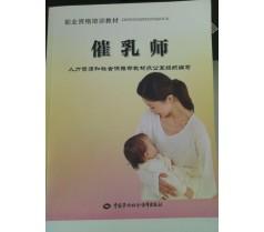 苏州催乳师职业资格培训班招生简章