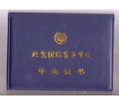 2017年北京专科学历提升的途径
