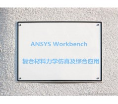 """ANSYS 复合材料力学仿真及综合应用""工程实例培训"