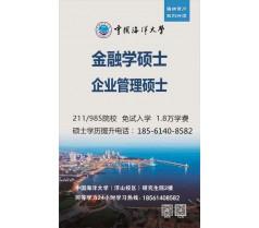 中国海洋大学在职研究生6月份即将开课啦