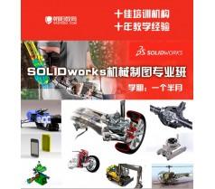 西安solidworks机械制图专业班