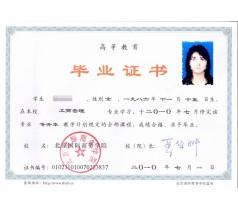 北京国际商务学院/大专本科民办学历报名