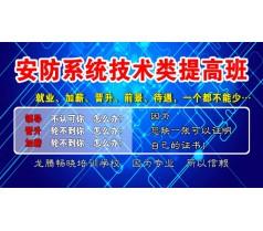 北京智能建筑弱电系统集成项目经理培训