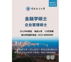 中国海洋大学在职研究生助力成功之路
