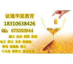 河南中级电工劳动局颁发报考 钳工 起重工劳动局资格技师