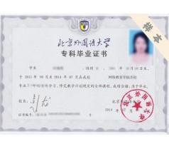 北京外国语大学网络教育专科多少钱