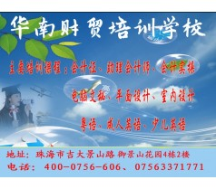 学英语、学粤语找珠海市华南财贸培训学校