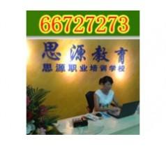 海南省软件技术培训 海南思源IT免费培训机构