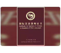国际汉语教师证书基础能力提升培训课程周末班