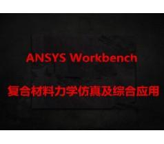 """ANSYS Workbench复合材料力学仿真及综合应"