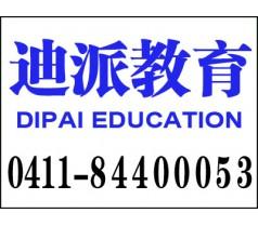 大连日语学校,初级暑假日语口语学习班,迪派教育