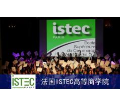 法国ISTEC高等商学院工商管理硕士(MBA)学位班招生简章
