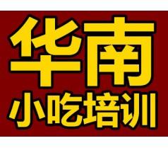 肠粉包子培训 早餐面食学习班 深圳布吉哪里小吃培训