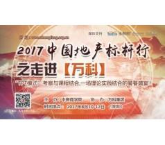 2017中国地产标杆行之走进万科