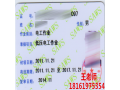 安全生产监督管理局操作证 (1)