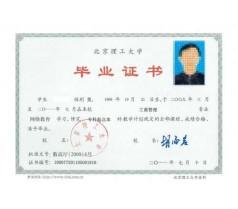 北京理工大学大专、专升本学历报名/河北户籍