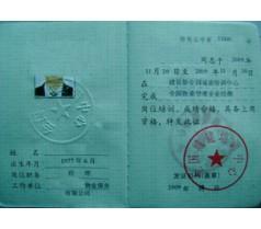 2017物业项目经理证报名