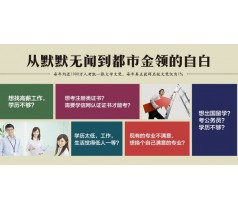 苏州学历提升专业种类多入学门槛低含金量高学信网可查
