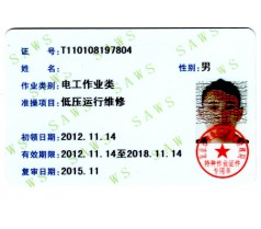 电工、电气焊专业培训/北京