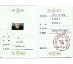 北京建委安全员C证培训考试/官方报名