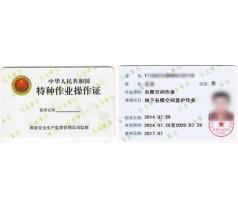 北京地下有限空间报名通知/咨询热线