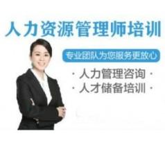 新疆人力资源管理师培训招生