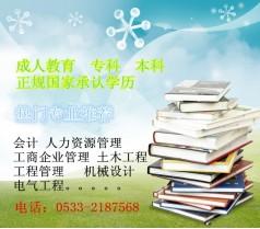 国家承认学历成人高考