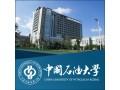 四大招生高校——中国石油大学 (1)