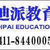 大连日语寒假短期学习班,迪派新版日语初级课程