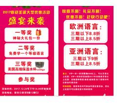 南京新视线小语种2017喜迎圣诞大型优惠活动来袭