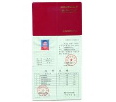 海淀西二旗免考物业经理证全国通用两个月轻松取证名额有限