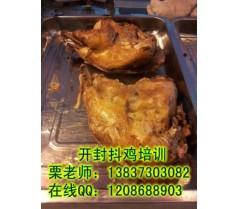 专业开封抖鸡学校 延津竹竿鸡培训 传授抖鸡做法