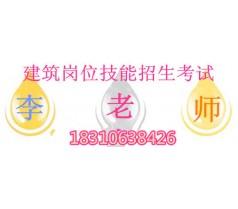 考试地点 塔吊报名时间江西省吉安市中级电工 钳工 木工