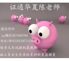 杭州消防员预算员劳务员材料员报名须知汽吊行车考试相关咨询