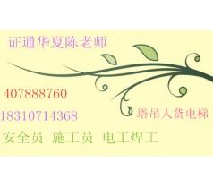 上海车工汽车修理工多久能拿到施工员资料员塔吊考试难吗